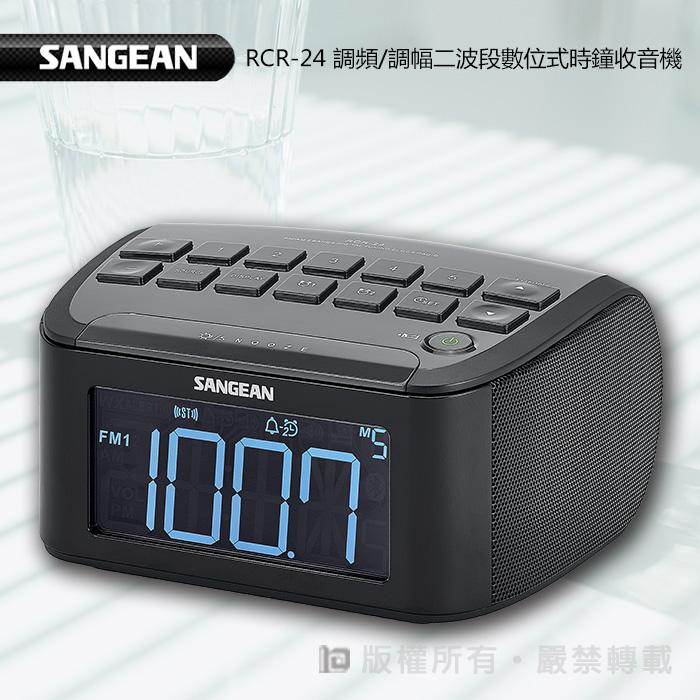 【SANGEAN】山進 調頻/調幅二波段數位式時鐘收音機 RCR24