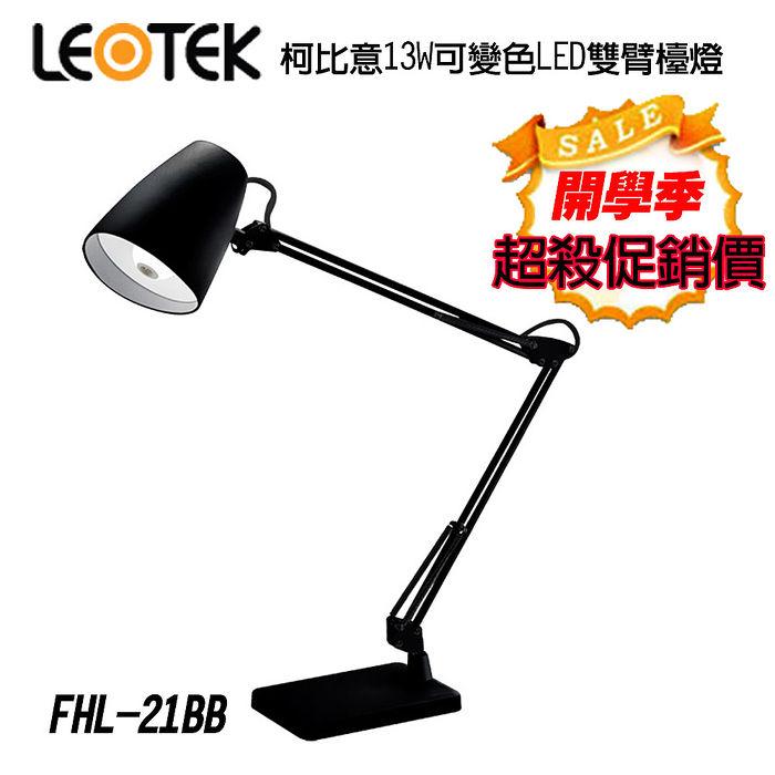 【LEOTEK 光林】柯比意13W可變色LED雙臂檯燈(FHL-21BB)