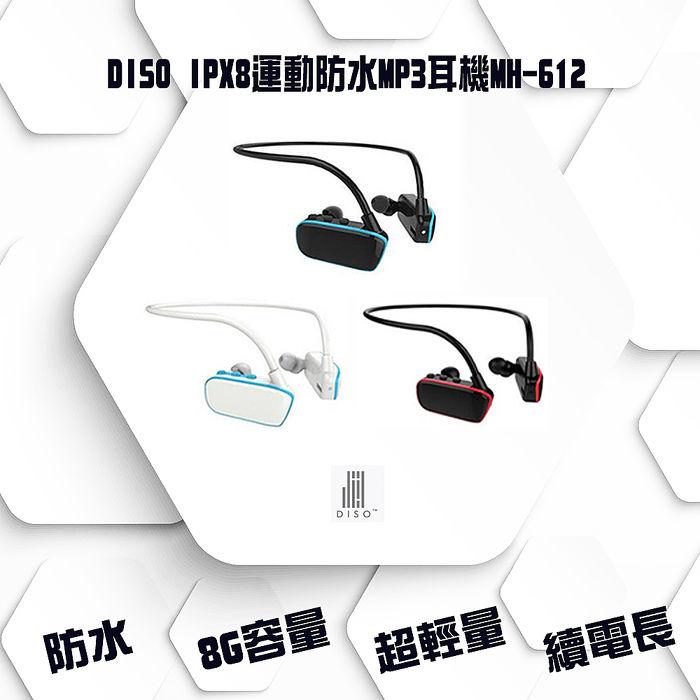 DISO IPX8運動防水MP3耳機 MH612