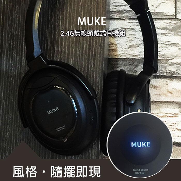 MUKE 2.4G無線頭戴式耳機組 DK-510H/DK-510T