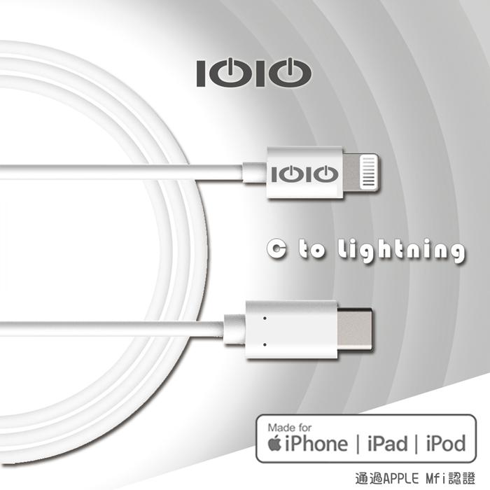 IOIO  USB-C 對 Lightning 連接線(白) GP122WT/1.2M