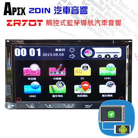 APEX ZR70T 2DIN 手機連動版藍芽導航電阻式觸控汽車音響-導航王圖資系統