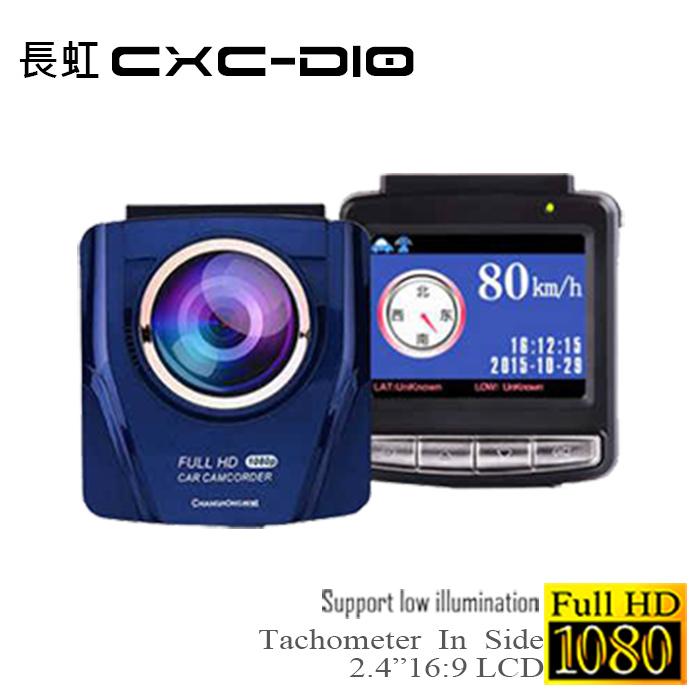 長虹 CXC-D10 高畫質1080P夜視 GPS超速預警測速行車記錄器