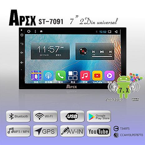 APEX ST-7091安卓7吋汽車音響主機 2-DIN USB/AUX/藍芽/ 支援倒車影像 搭配正版導航王