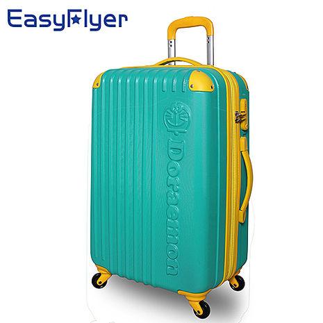 EasyFlyer 易飛翔-20吋哆啦A夢撞色系列加大行李箱-巴西綠