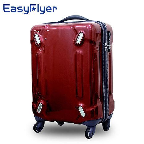 EasyFlyer易飛翔-20吋 時空漫遊系列行李箱-經典紅