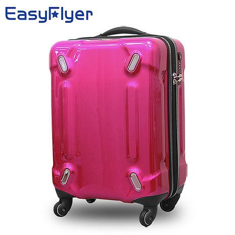 EasyFlyer易飛翔-20吋 時空漫遊系列行李箱-復古莓