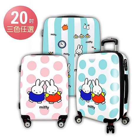 EasyFlyer 易飛翔-20吋米飛兔系列行李箱