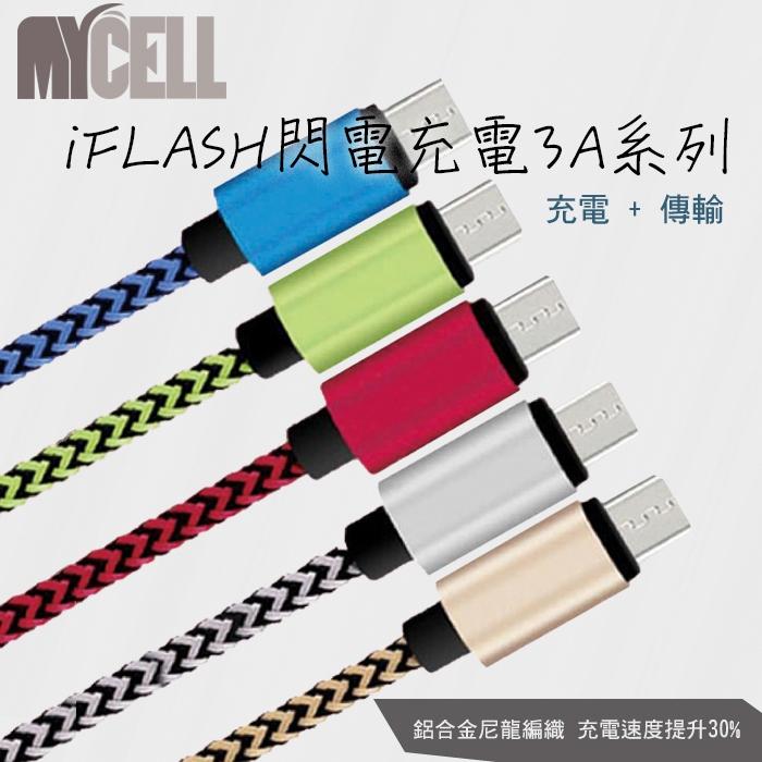 iFlash 閃電3A充電傳輸線-手機平板配件-myfone購物
