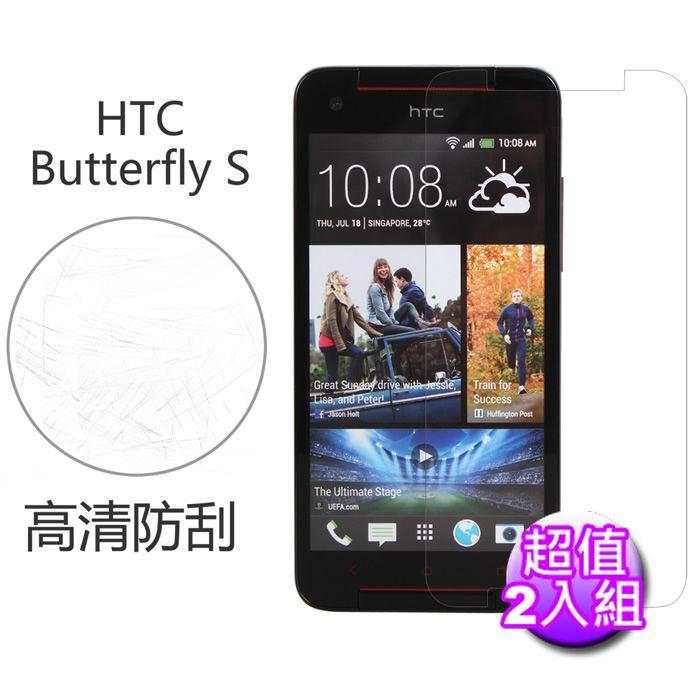 【Myshell】 HTC Butterfly S 高清防刮保護貼-2入組