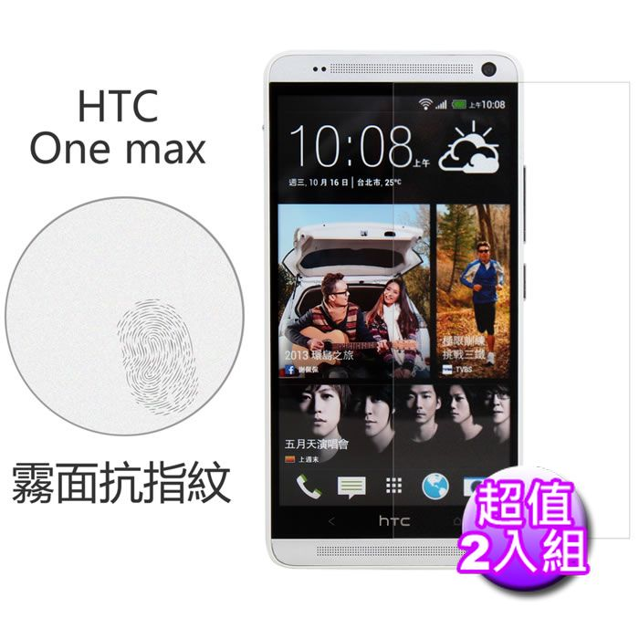 【Myshell】HTC One Max 霧面抗指紋保護貼-2入組