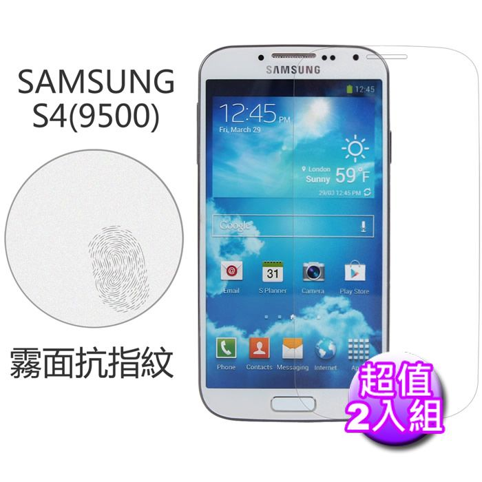 【Myshell】Samsung S4 霧面抗指紋保護貼-2入組