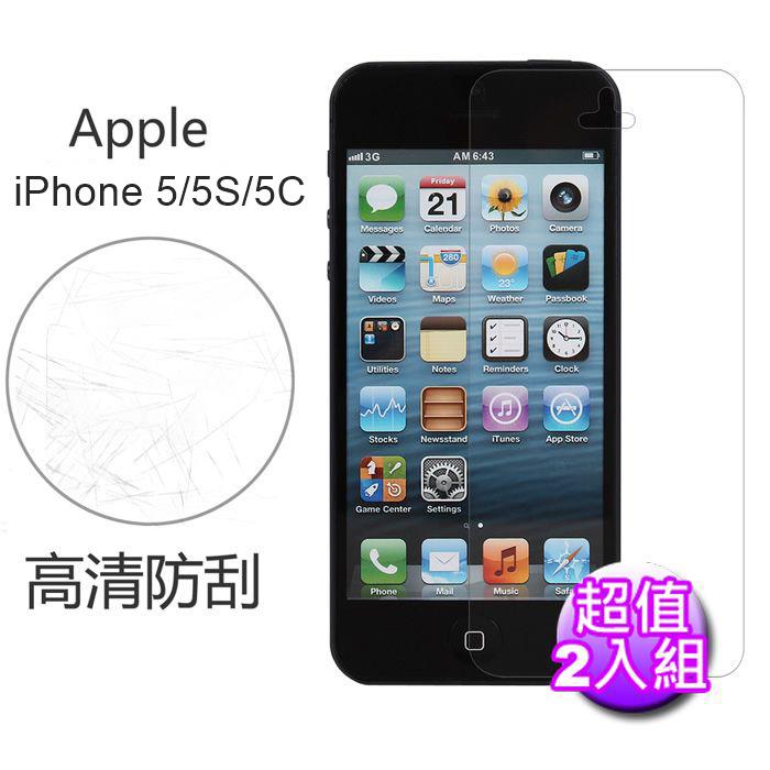 【Myshell】 iPhone 5/5S/5C 高清防刮保護貼-2入組