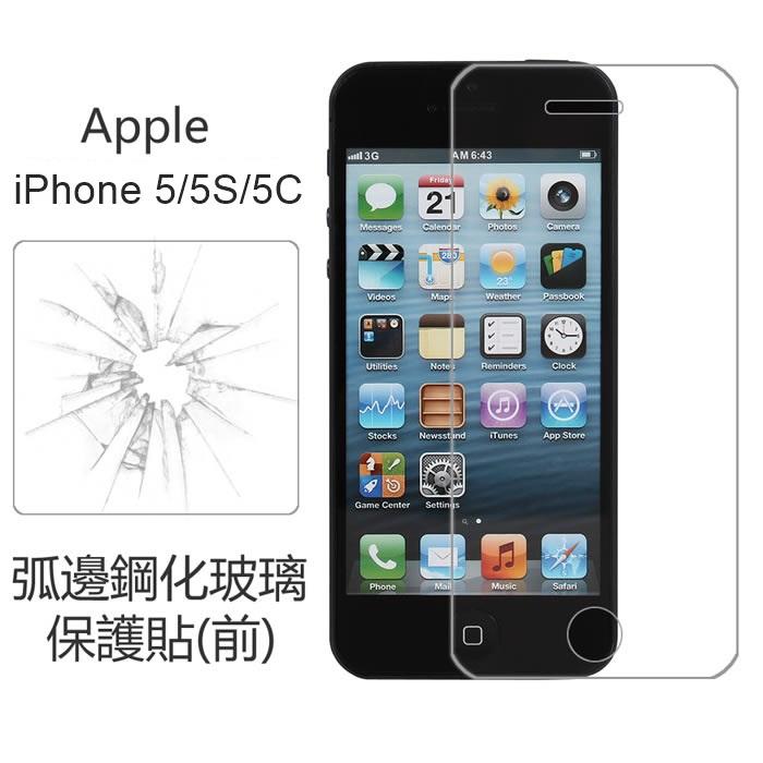【Myshell】iPhone 5/5S/5C 0.33mm 9H弧邊不刮手鋼化玻璃保護貼
