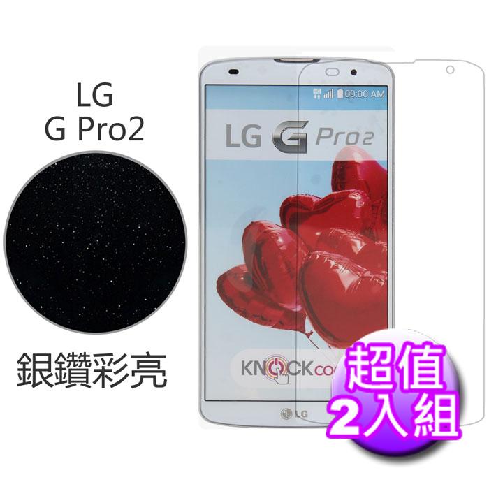 【Myshell】LG G Pro2 銀鑽彩亮保護貼-2入組
