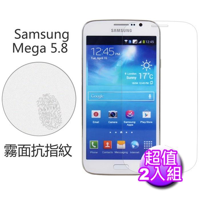 【Myshell】Samsung Galaxy Mega 5.8 霧面抗指紋保護貼-2入組