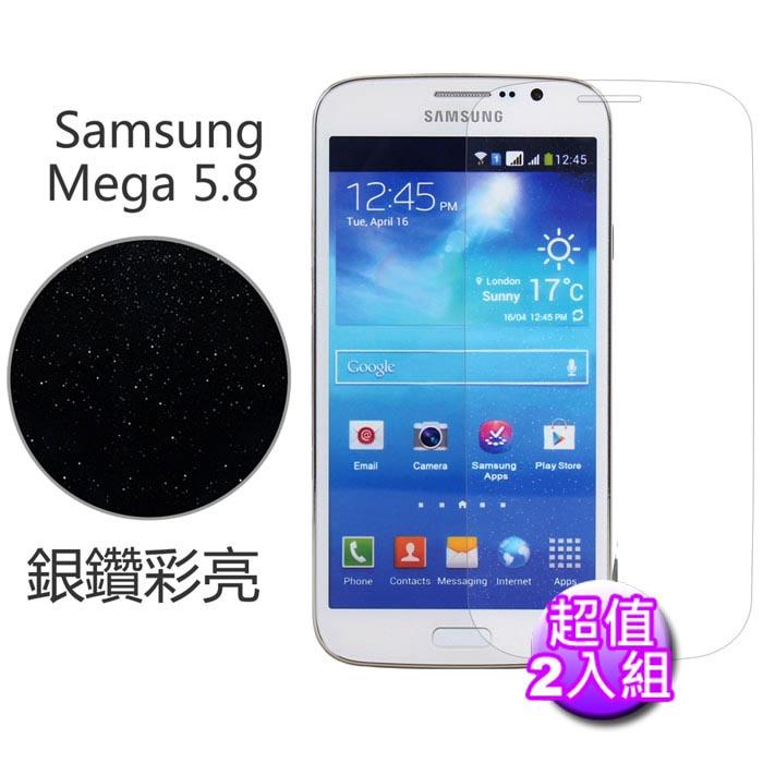 【Myshell】Samsung Galaxy Mega 5.8 銀鑽防刮保護貼-2入組