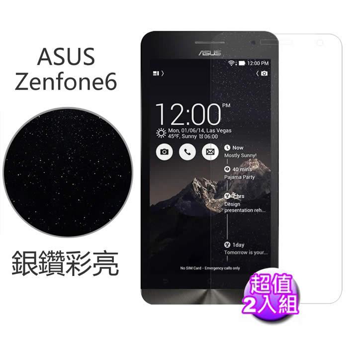 【Myshell】ASUS Zenfone6 銀鑽防刮保護貼-2入組