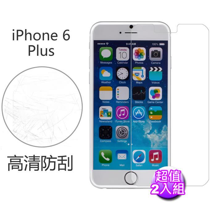【Myshell】 iPhone 6 Plus (5.5吋) 高清防刮保護貼-2入組