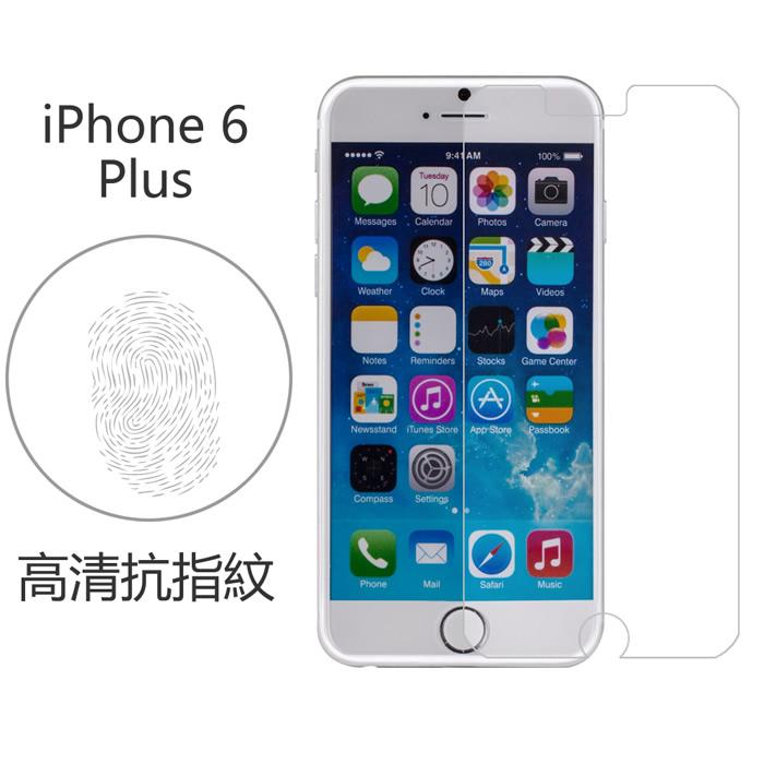 【Myshell】 iPhone 6 Plus (5.5吋) 高清抗指紋保護貼