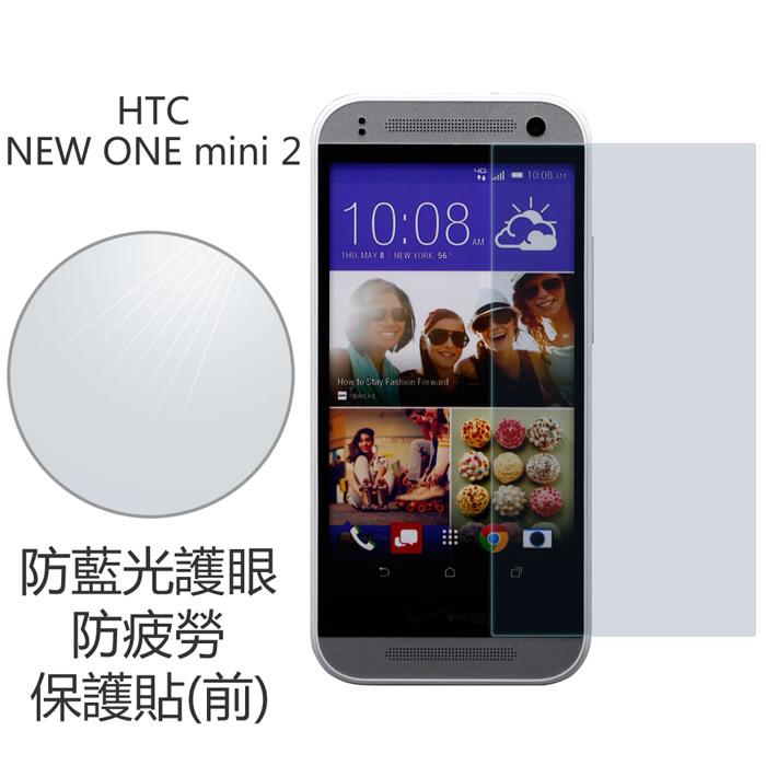 【Myshell】 HTC One mini2 (M8 mini)  防藍光保護貼