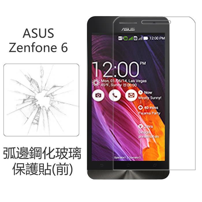 【Myshell】ASUS Zenfone6 0.33mm 弧邊鋼化玻璃保護貼