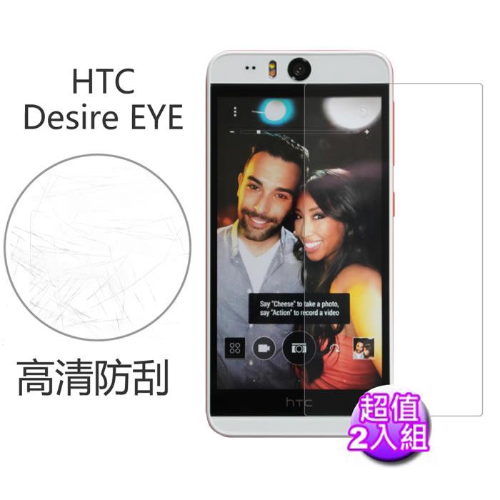 【Myshell】 HTC Desire EYE 高清防刮保護貼-2入組