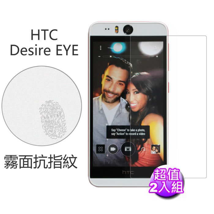 【Myshell】 HTC Desire EYE 霧面抗指紋保護貼-2入組