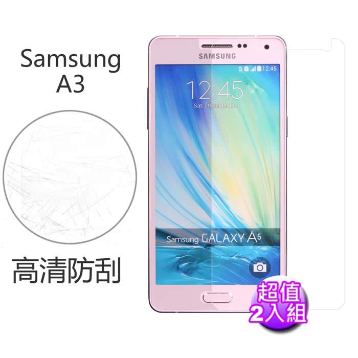 【Myshell】 Samsung A3 高清防刮保護貼-2入組