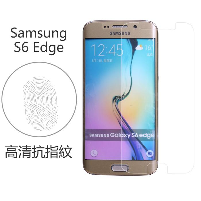 【Myshell】Samsung S6 Edge 高清抗指紋保護貼