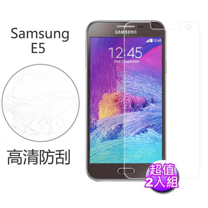 【Myshell】 Samsung E5 高清防刮保護貼-2入組