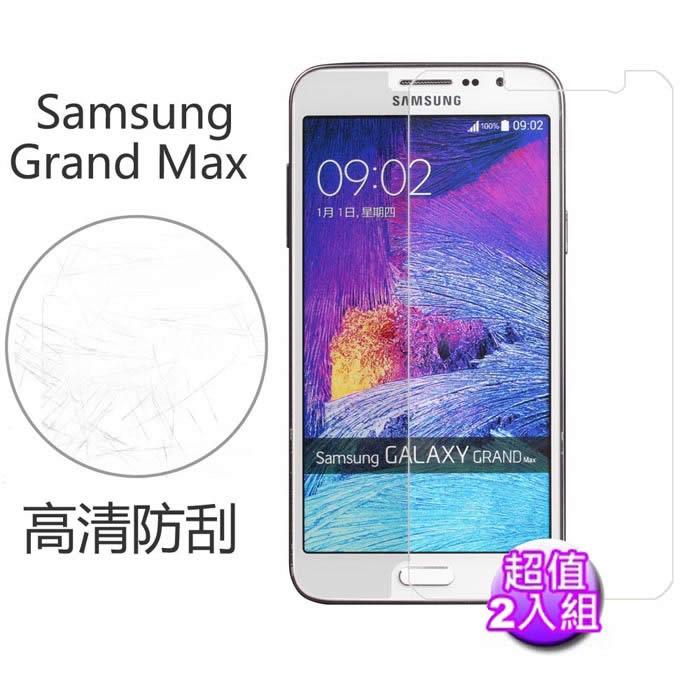 【Myshell】Samsung Grand Max 高清防刮保護貼-2入組