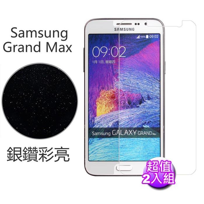 【Myshell】Samsung Grand Max 銀鑽防刮保護貼-2入組