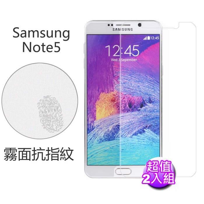 【Myshell】 Samsung Note5 霧面抗指紋保護貼-2入組-手機平板配件-myfone購物