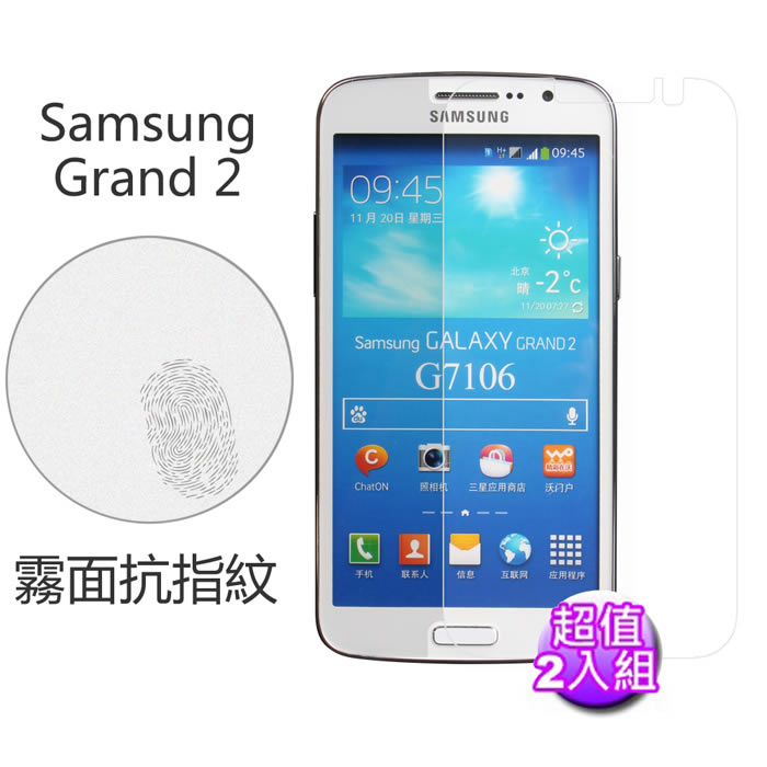 【Myshell】Samsung Grand2 霧面抗指紋保護貼-2入組