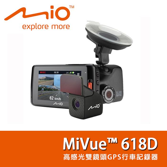 MIO MiVue 618D高感光雙鏡頭GPS行車記錄器★送32G卡+6系列後視鏡支架+三孔點煙器+讀卡機★