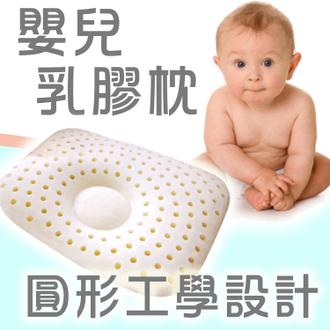【Jenny Silk】嬰兒乳膠枕.抗菌.圓形工學設計.100%純天然乳膠.馬來西亞進口