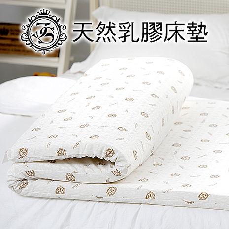 【Jenny Silk】Jenny Silk.100%純天然乳膠床墊.厚度5cm.標準雙人-特價