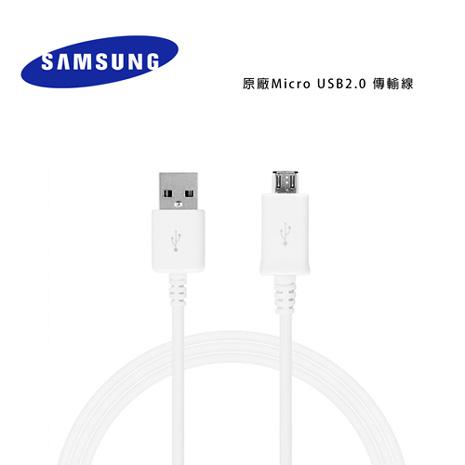 平輸裸裝【三星原廠】Samsung Galaxy 通用 Micro USB2.0 充電傳輸線