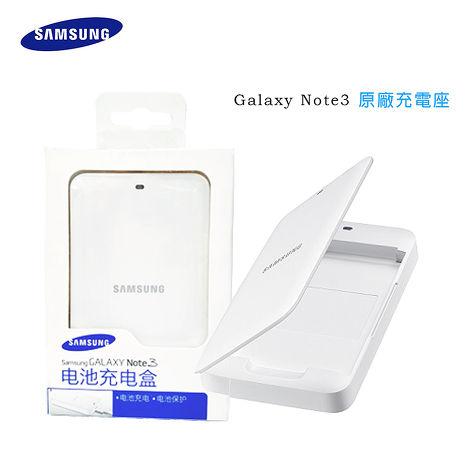 吊卡裝【三星原廠】Samsung Galaxy Note3 原廠充電座(盒裝)