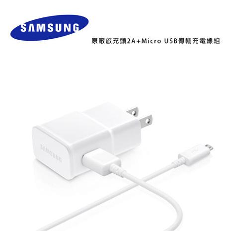 平輸裸裝【三星原廠】Samsung Galaxy系列原廠旅充頭2A+Micro USB傳輸充電線組