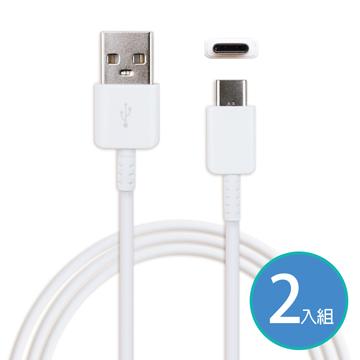 【2入組】Samsung三星 TypeC 原廠傳輸充電線(密封袋裝)