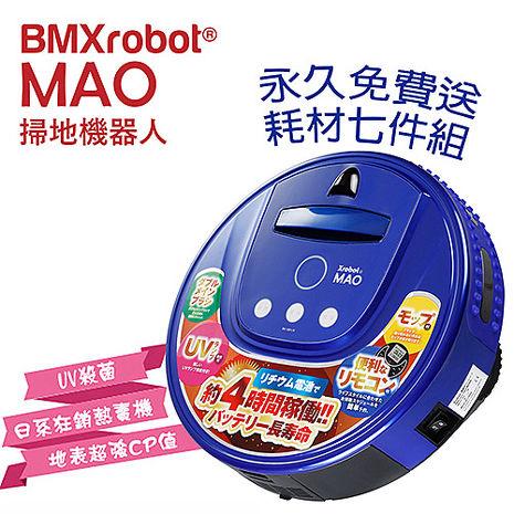 日本 BMXrobot MAO自動回充HEPA掃地機器人(極光藍)