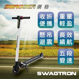 【福利品】SWAGTRON SWAGGER潮格 碳纖維電動滑板車 (白色)