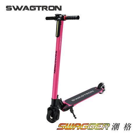SWAGTRON SWAGGER潮格 碳纖維電動滑板車 (桃紅色)  買就送車架