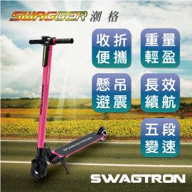 【福利品】SWAGTRON SWAGGER潮格 碳纖維電動滑板車 (桃紅色)