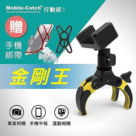 (全球專利王) Mobile-Catch行動釽 金剛王 超強抗震!多功能手機/相機夾 (時尚黃)