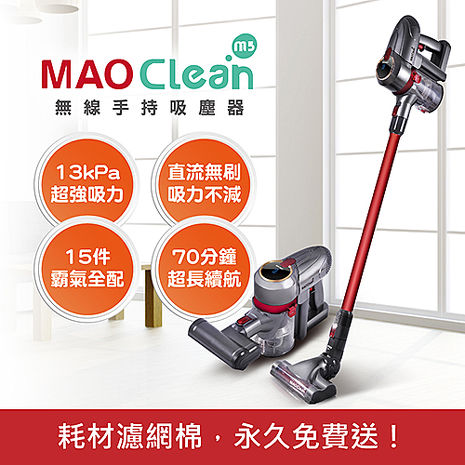 日本 Bmxmao MAO Clean M5 超強吸力 無線手持吸塵器-吸塵除蹣 15件豪華標配