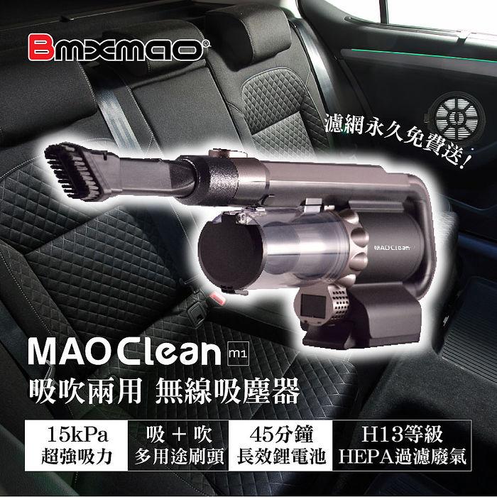 【日本Bmxmao】MAO Clean M1 吸塵+吹氣 超強吸力 車用無線吸塵器 - 6組吸頭/附收納包 (車用清潔/電腦清潔/木屑吹塵)