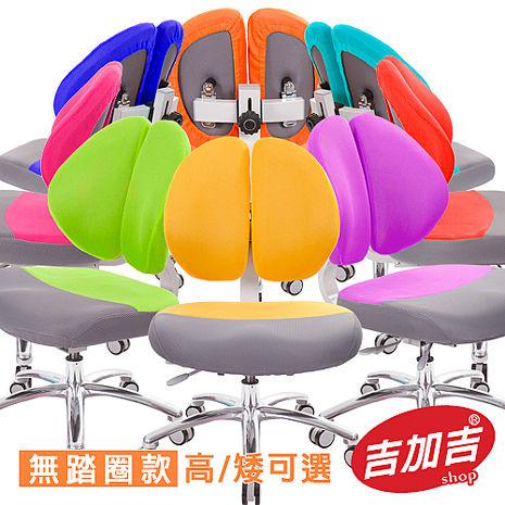 吉加吉 兒童成長 雙背椅 TW-2999PROJC (附拆洗布套) 多色 (特賣)桃紅12CM氣壓棒